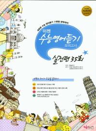 이젠 수능영어듣기 모의고사 실전편 35회(2015)