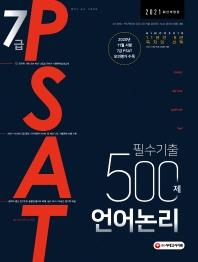 7급 PSAT 필수기출 500제 언어논리(2021)