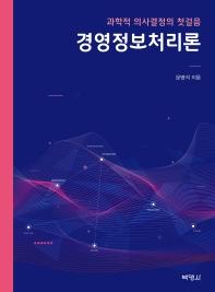 경영정보처리론