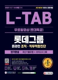 2021 하반기 수시채용 대비 All-New L-TAB 롯데그룹 단기완성 최신기출유형+모의고사 3회