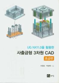 UG NX11.0을 활용한 사출금형 3차원 CAD 초급편
