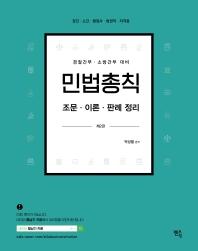 민법총칙: 조문·이론·판례 정리(2021)