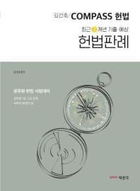 Compass 헌법 김건호 최근 3개년 기출 예상 헌법판례