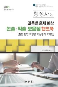 행정사 2차 과목별 출제 예상 논술 약술 모음집 핸드북(2021)