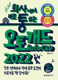 회사에서 바로 통하는 오토캐드 AutoCAD 2022