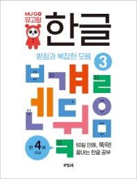 뮤고랑 한글 3: 받침과 복잡한 모음