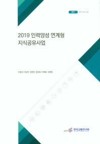 2019 인력양성 연계형 지식공유사업
