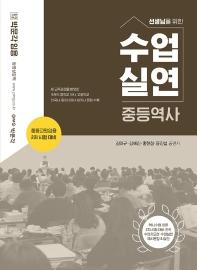박문각 임용 선생님을 위한 수업실연 중등역사