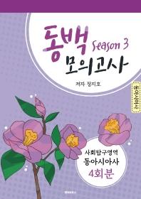 동백 고등 사회탐구영역 동아시아사 시즌3 모의고사 4회분(2020)(2021 수능대비)(봉투)