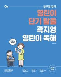 곽지영 영린이 독해(2021)
