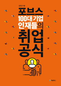 포브스 100대 기업 인재들의 취업 공식