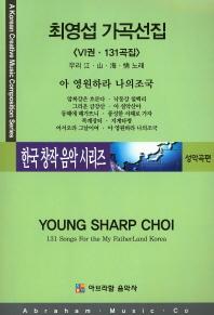최영섭 가곡선집 6집 131곡(성악곡편)