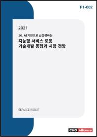 2021 5G, AI 기반으로 급성장하는 지능형 서비스 로봇 기술개발 동향과 시장 전망