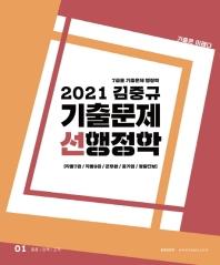 김중규 기출문제 선행정학 7급용(2021)