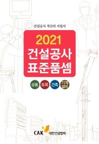 건설공사 표준품셈(2021)