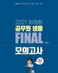 최정환 공무원 생물 Final 모의고사(2021)