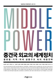 중견국 외교의 세계정치