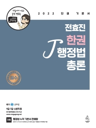 2022 전효진 한권 행정법총론 필다나
