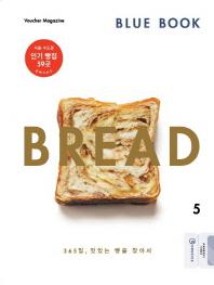 블루 북(Blue Book) Vol. 5: Bread