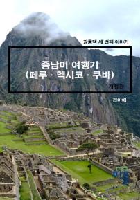 강릉댁 세 번째 이야기: 중남미 여행기(페루.멕시코.쿠바) 개정판