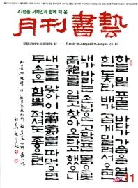 서예(2020년 11월호)