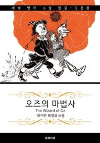 오즈의 마법사 (한글+영문판) The Wizard of Oz