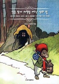 달을 찾아 여행을 떠난 생쥐 윌리