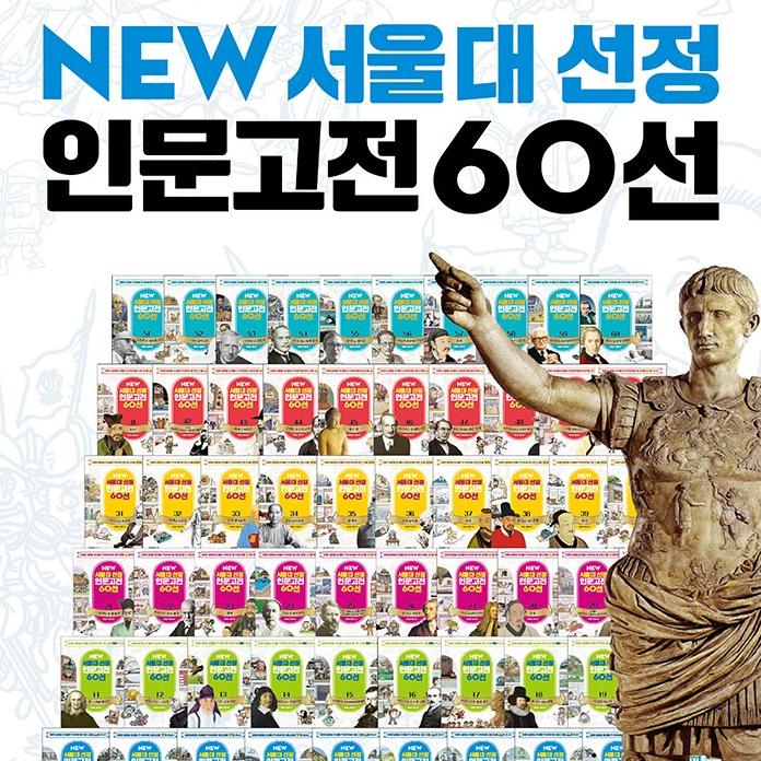 서울대선정 인문고전 [60권세트] 만화로 만든 인문고전 입문서 주니어김영사