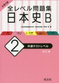 大學入試全レベル問題集日本史B 2