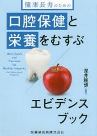 健康長壽のための口腔保健と榮養をむすぶエビデンスブック