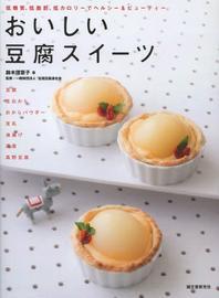 おいしい豆腐スイ-ツ 低糖質,低脂肪,低カロリ-でヘルシ-&ビュ-ティ-
