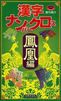 漢字ナンバ-クロス 鳳凰編