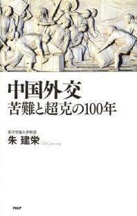 中國外交苦難と超克の100年