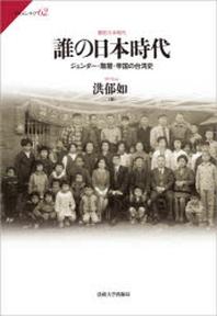 誰の日本時代 ジェンダ-.階層.帝國の台灣史