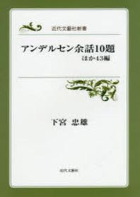 アンデルセン余話10題ほか43編