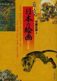 すぐわかる日本の繪畵