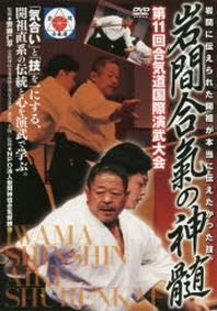 DVD 岩間合氣の神髓 第11回合氣道國