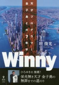 WINNY 天才プログラマ-金子勇との7年半