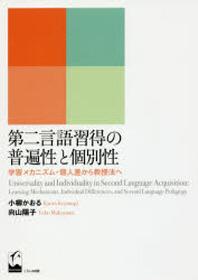 第二言語習得の普遍性と個別性 學習メカニズム.個人差から敎授法へ