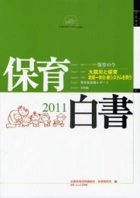 保育白書 2011年版