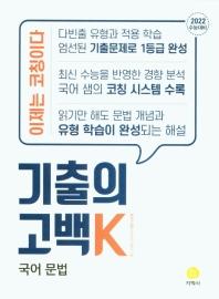 기출의 고백 K 고등 국어 문법(2021)(2022 수능대비)
