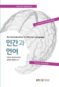 인간과언어(1학기, 워크북포함)