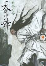 천룡신무 9(완결)
