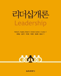 리더십개론