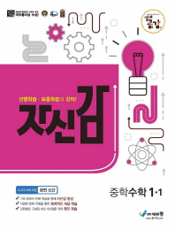 자신감 중학 수학 1-1(2021)