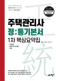 주택관리사 정통기본서 1차 핵심요약집(2020)