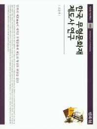 한국 무형문화재 제도사 연구