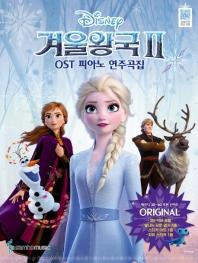 겨울왕국2 OST 피아노 연주곡집 Original Ver (체르니 30 ~40 초반 난이도)