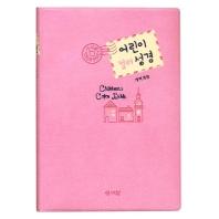 어린이 컬러 성경(개역개정)(핑크)