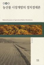 농산물 시장개방의 정치경제론